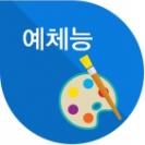 예체능대학